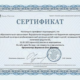 LOL 20210211181600808 sert 270x270 Достижения учреждения