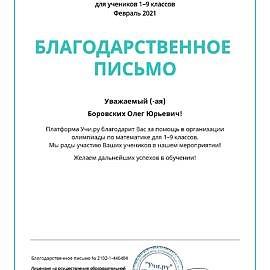 Letter Math Borovskih Oleg Yurievich 446404 270x270 Достижения сотрудников