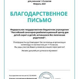 Letter School Borovskih Oleg Yurievich 446404 270x270 Достижения учреждения