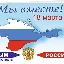 krym 270x270 Крымская весна