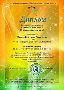 Diplom Magistr0001 1 1 212x300 Достижения обучающихся