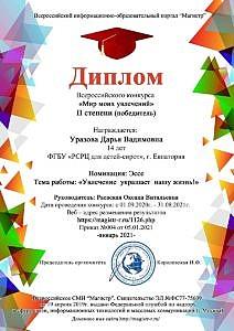 Diplom Magistr06 1 212x300 Достижения обучающихся