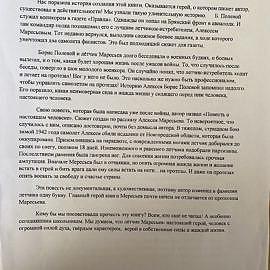 IMG 6026 270x270 Литературный конкурс #В Крыму   читать