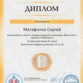 MDS00166 1 270x270 Достижения обучающихся