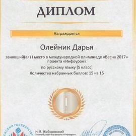 MDS00166 2 1 270x270 Достижения обучающихся