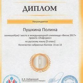 MDS00167 2 1 270x270 Достижения обучающихся