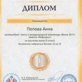 MDS00168 2 1 270x270 Достижения обучающихся