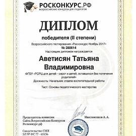 Gramoty Avetisyan T.V 3 270x270 Достижения сотрудников