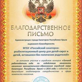Blagodarstvennoe pismo 270x270 Достижения учреждения