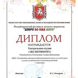 diplom 00001 270x270 Достижения обучающихся
