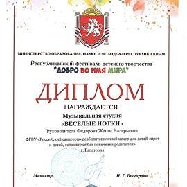 diplom 00003 270x270 Достижения обучающихся