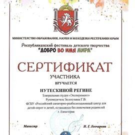 diplom 00007 270x270 Достижения обучающихся