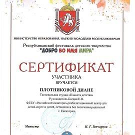 diplom 00008 270x270 Достижения обучающихся