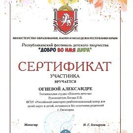 diplom 00009 270x270 Достижения обучающихся