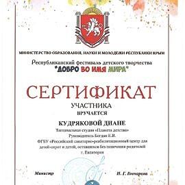 diplom 00010 270x270 Достижения обучающихся