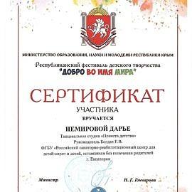 diplom 00014 270x270 Достижения обучающихся
