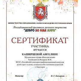diplom 00015 270x270 Достижения обучающихся