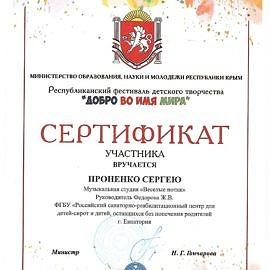 diplom 00016 270x270 Достижения обучающихся