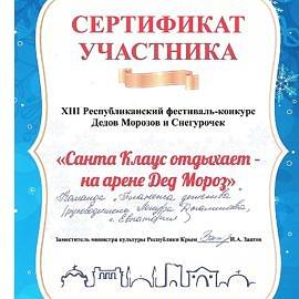 sertifikat00002 270x270 Достижения обучающихся