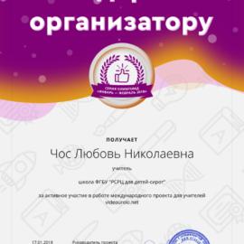CHos Lyubov Nikolaevna blagodarnost organizatoru 270x270 Достижения сотрудников