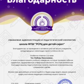 280119. shkola FGBU  RSRTS dlya detej sirot  blagodarnost dlya shkoly 270x270 Достижения учреждения
