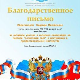 Blagodarstvennoe pismo 270x270 Достижения сотрудников