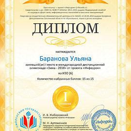 Diplom proekta infourok.ru 1538221350768 270x270 Достижения обучающихся