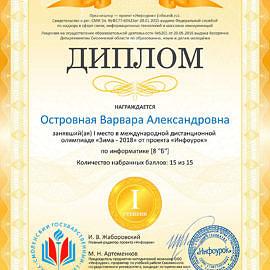 Diplom proekta infourok.ru 1538553386129 270x270 Достижения обучающихся