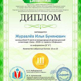 Diplom proekta infourok.ru 1538576547842 270x270 Достижения обучающихся