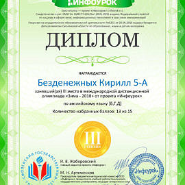 Diplom proekta infourok.ru 1538638196621 270x270 Достижения обучающихся