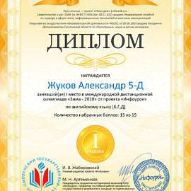 Diplom proekta infourok.ru 1538647646761 270x270 Достижения обучающихся