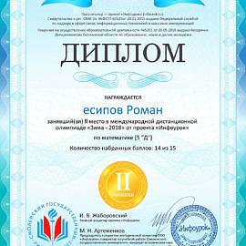 Diplom proekta infourok.ru 1538719221244 270x270 Достижения обучающихся