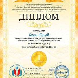 Diplom proekta infourok.ru 1541363547905 270x270 Достижения обучающихся