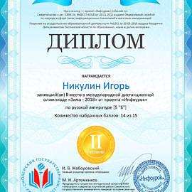 Diplom proekta infourok.ru 1541539520368 270x270 Достижения обучающихся