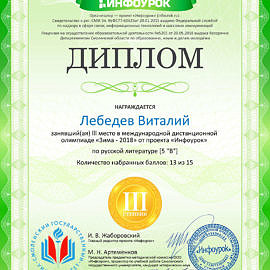 Diplom proekta infourok.ru 1541546411563 270x270 Достижения обучающихся