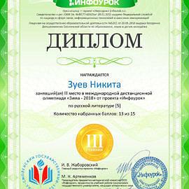 Diplom proekta infourok.ru 1541584334669 270x270 Достижения обучающихся