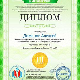 Diplom proekta infourok.ru 1541587021566 270x270 Достижения обучающихся