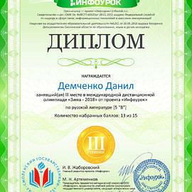 Diplom proekta infourok.ru 1541588486315 270x270 Достижения обучающихся