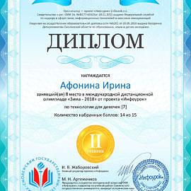 Diplom proekta infourok.ru Afonina Ira 2 mesto 270x270 Достижения обучающихся