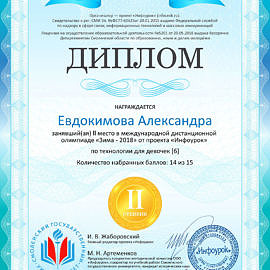 Diplom proekta infourok.ru Evdokimova Sasha 2 mesto 270x270 Достижения обучающихся