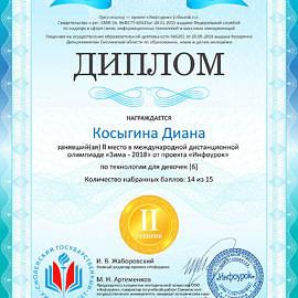 Diplom proekta infourok.ru Kosygina Diana 270x270 Достижения обучающихся