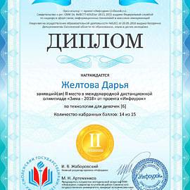Diplom proekta infourok.ru ZHeltova Dasha 270x270 Достижения обучающихся