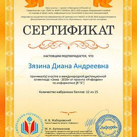 Sertifikat proekta infourok.ru 1538580696097 270x270 Достижения обучающихся