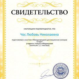 Svidetelstvo o podgotovke pobeditelej konkurs start.ru 134205458 270x270 Достижения сотрудников