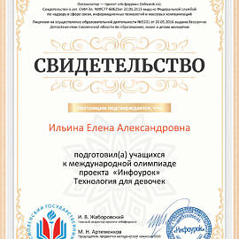 Svidetelstvo proekta infourok.ru 101743153 Ilina E.A. 270x270 Достижения сотрудников