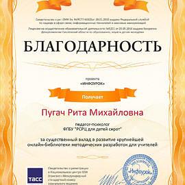 Svidetelstvo proekta infourok.ru 331918 270x270 Достижения сотрудников