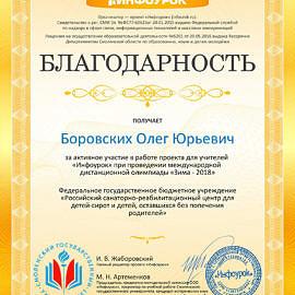 Blagodarnost proekta infourok.ru 791294 270x270 Достижения сотрудников