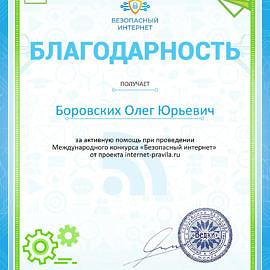 Blagodarnost za aktivnuyu pomoshh internet pravila.ru 4979 270x270 Достижения сотрудников