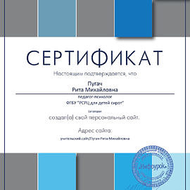 Sertifikat proekta infourok.ru 331918 270x270 Достижения сотрудников