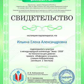 Svidetelstvo UCHITELYA Ilina E.A. 270x270 Достижения сотрудников
